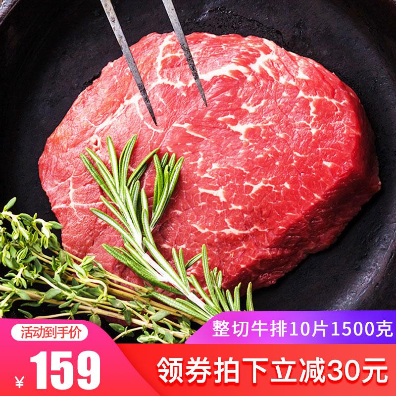 今聚鲜整切微腌10片1500克牛排套餐团购黑椒新鲜牛扒西冷眼肉牛排