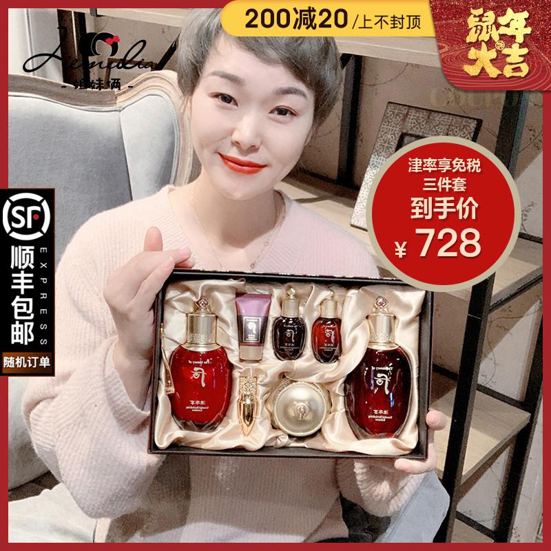 韩国护肤品后津率享套盒水乳套装抗皱紧致补水保湿面部护理化妆品