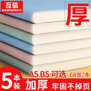 领1元券购买a5 / b5加厚胶套韩国简约笔记本子