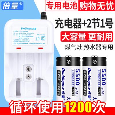 倍量1号充电电池套装一号大号大容量D型热水器煤气灶锂电池充电器燃气灶通用大容量可充5/7号2号电池替代1.5V