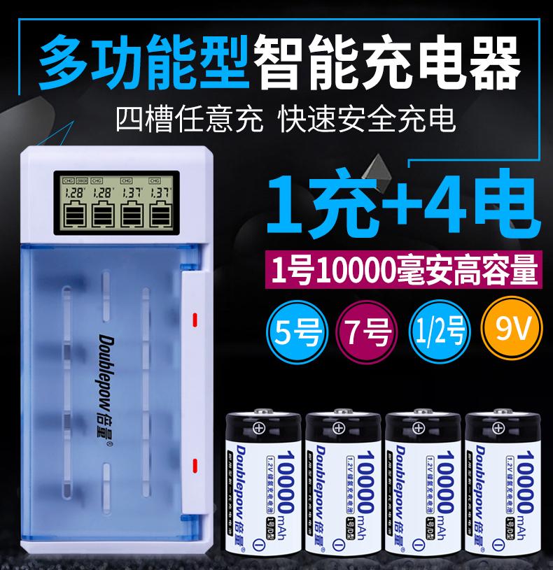 倍量一号多功能液晶套装配4节电池