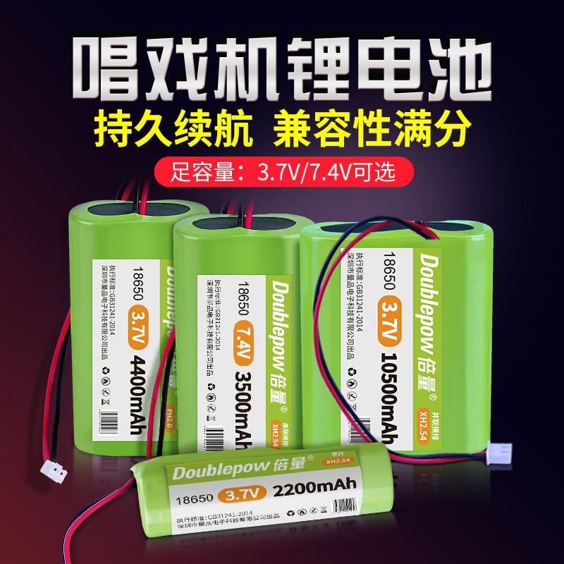 倍量7.4v锂电池组18650扩音器唱戏机3.7大容量可充电拉杆蓝牙音响