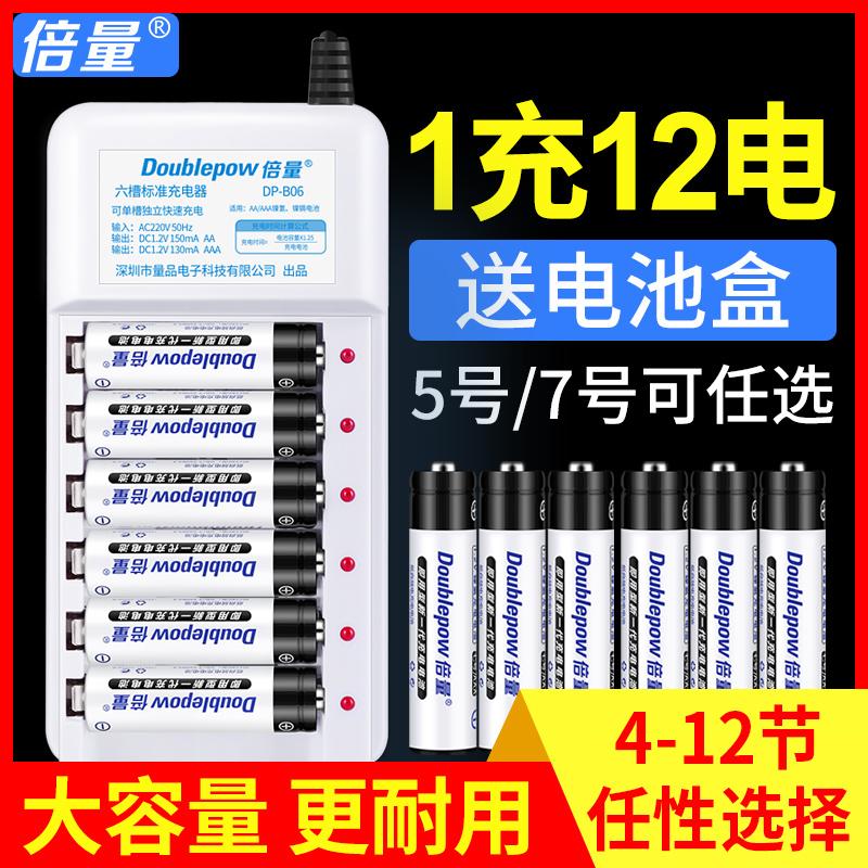 倍量5号充电电池充电器七号镍氢套装可充7号通用五号代替1.5v锂电