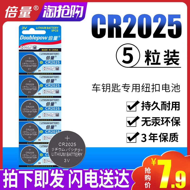 CR2025纽扣电池 3v锂小电子手表电池圆形奔驰轩逸汽车钥匙遥控器电池通用小米卡西欧dw圆形电池体重秤电池