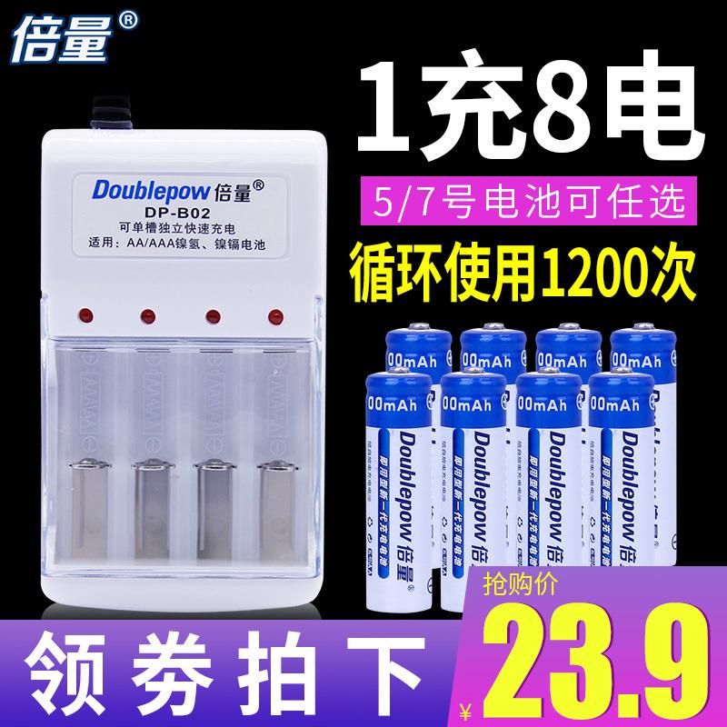 倍量5号充电电池套装 5号电池充电器配8节可充电电池5号 可充7号 AA/AAA 7号充电电池套装可代替1.5V电池