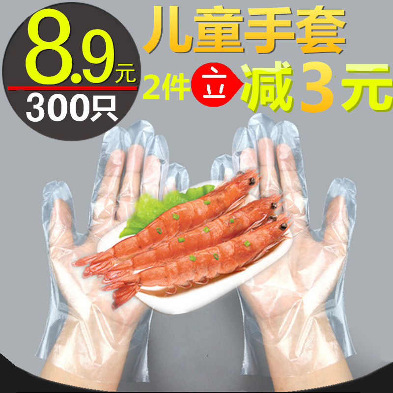 Children disposable gloves baby small catering thickened food grade plastic childrens Gloves