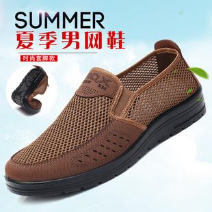 透气网面中老年爸爸鞋 软底老人轻便休闲男鞋 老北京布鞋 男网鞋 夏季