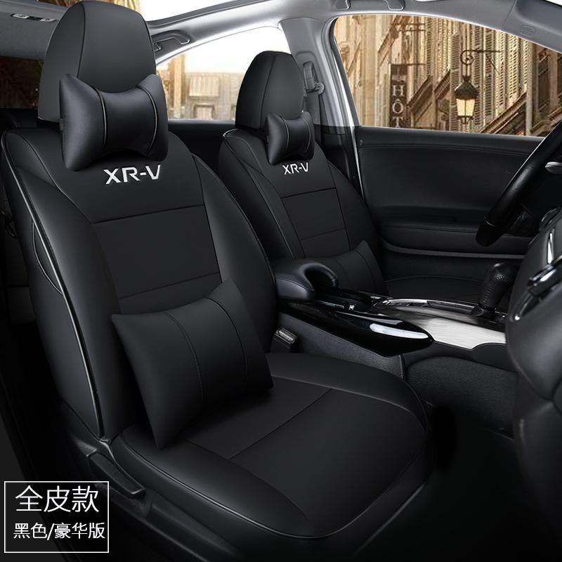 东风本田XRV座套专用全包四季通用汽车坐垫XR-V专车座椅套车座垫