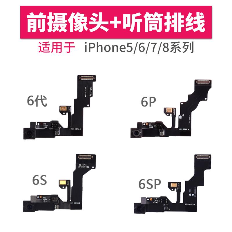 苹果手机维修屏幕前置摄像头iPhone5s 6代 6s 7P感应听筒排线配件