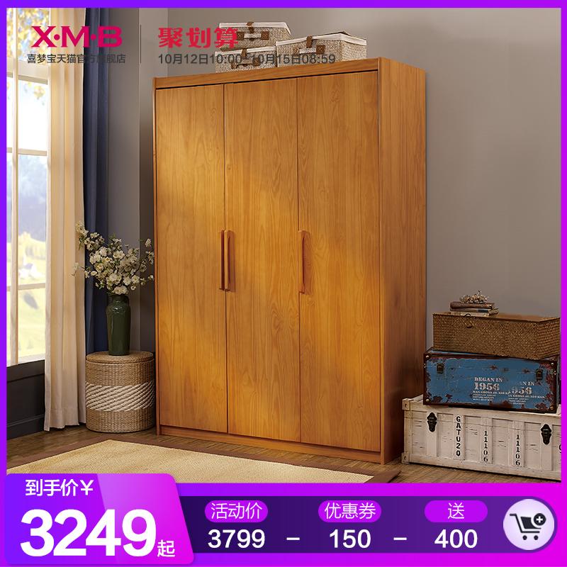 喜梦宝实木家具都市木歌现代简约卧室三门衣柜储物柜平开门柜