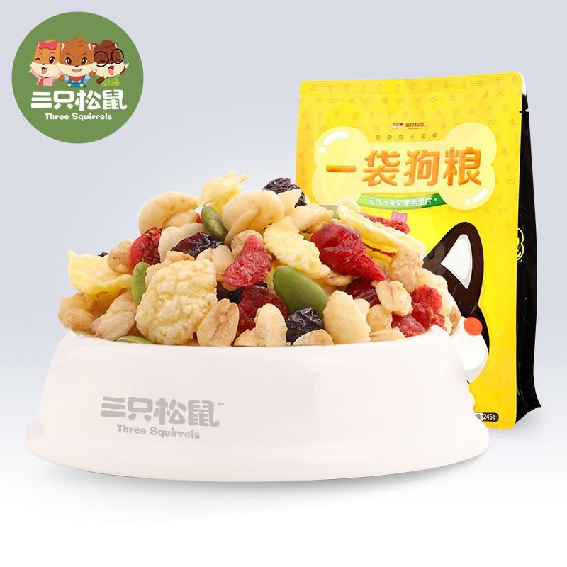 【三只松鼠_水果坚果燕麦片245g】谷物粗粮即食干吃早餐零食麦片