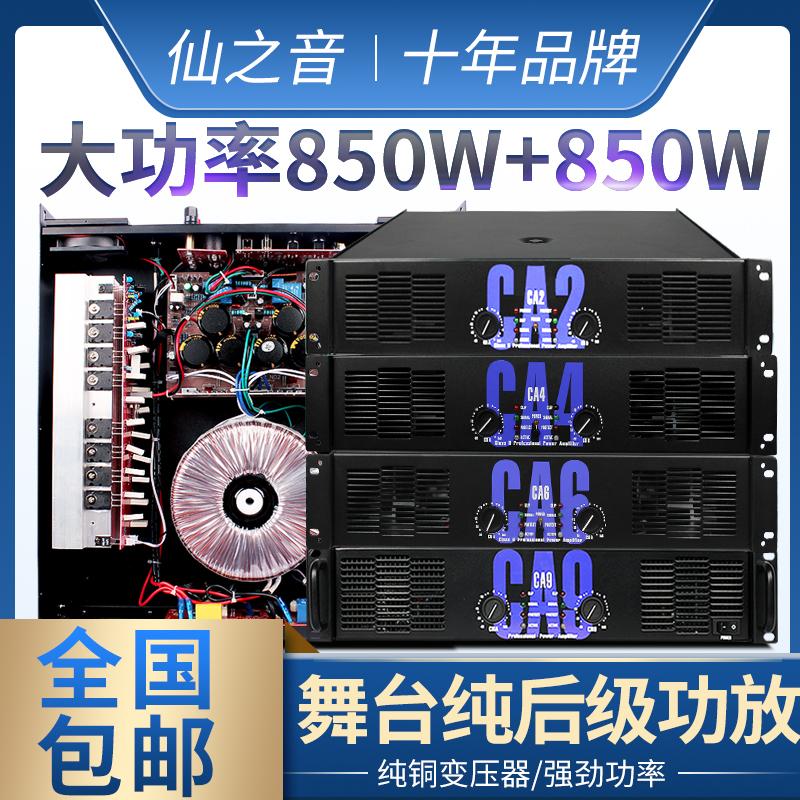专业功放大功率CA20 CA9舞台音响线阵音箱演出KTV婚庆纯后级机