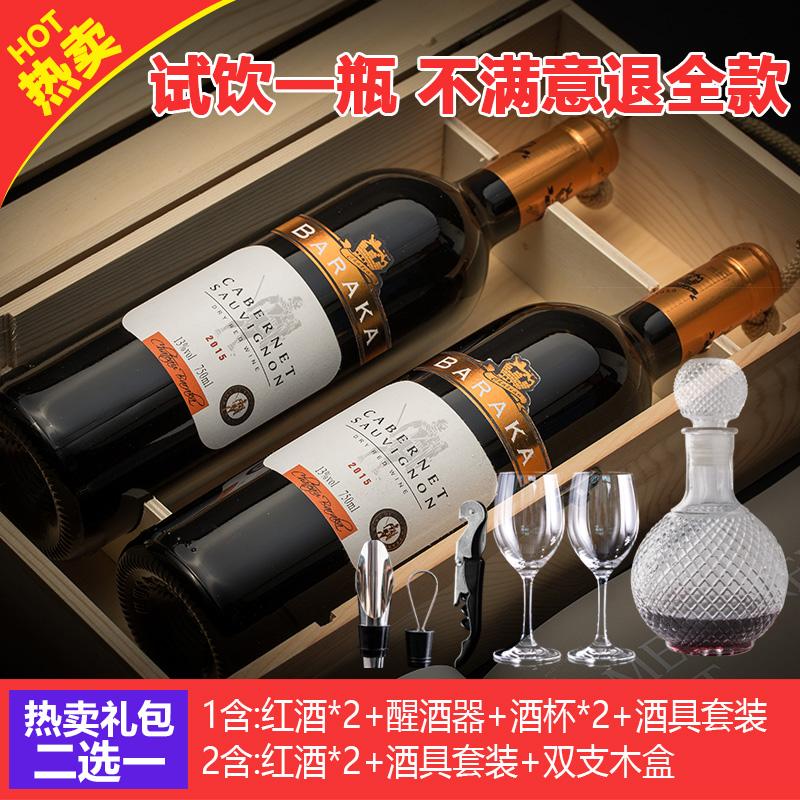 红酒2支装赤霞珠干红葡萄酒2瓶礼盒套装红酒整箱送酒杯酒庄直供