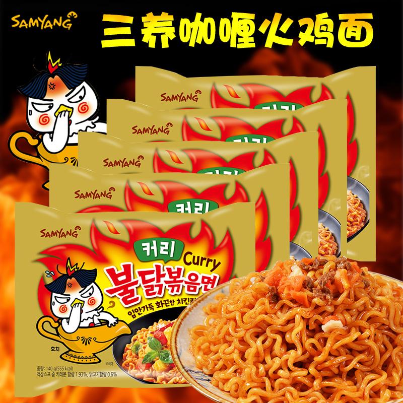 五折促销三养超辣咖喱辣味干拌面韩国泡面