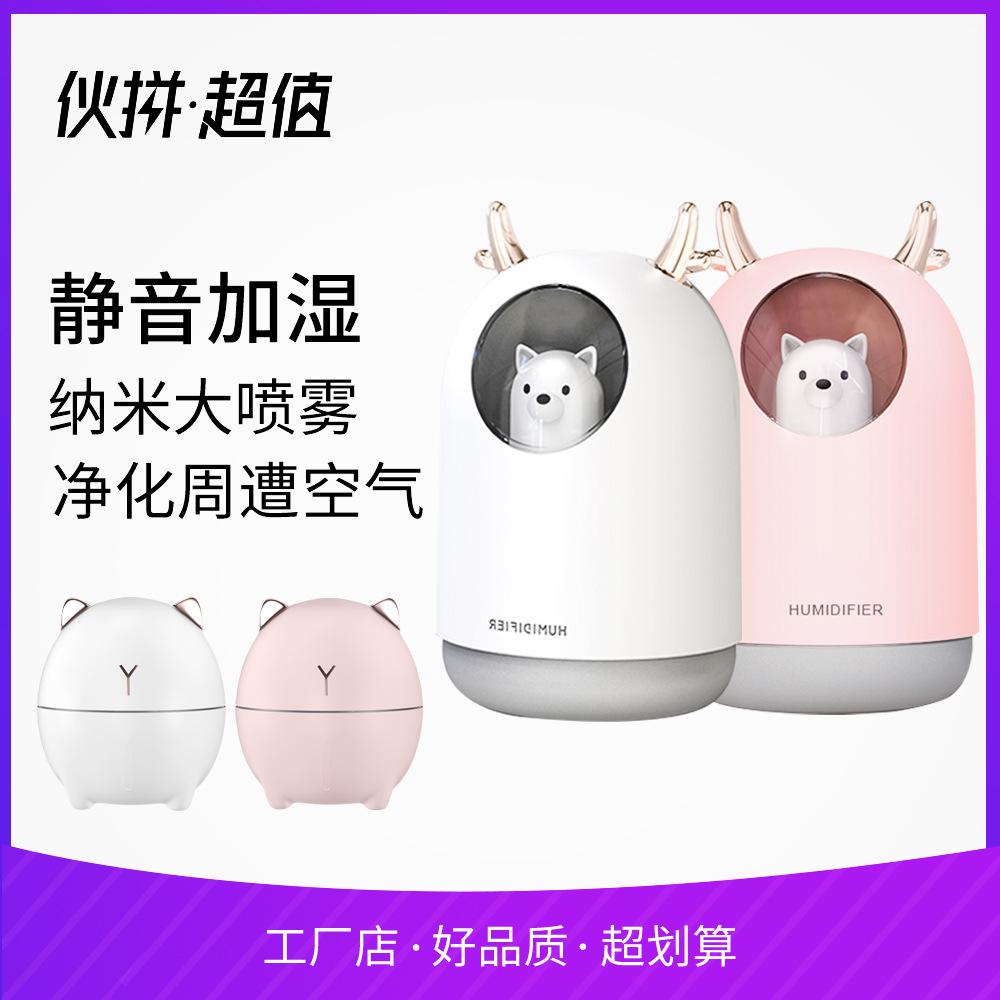 新商品のUSB加湿器ミニ携帯アロマ水空気清浄器のアイデアナイトライト加湿器