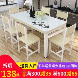 钢化玻璃餐桌椅组合小户型长方形6人多功能餐桌现代简约家用饭桌