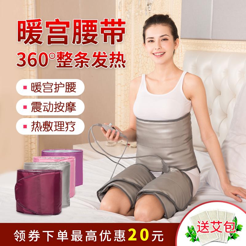 电加热护腰带远红外发热暖宫腰带宫寒热敷包保暖胃艾灸宝理疗收腹