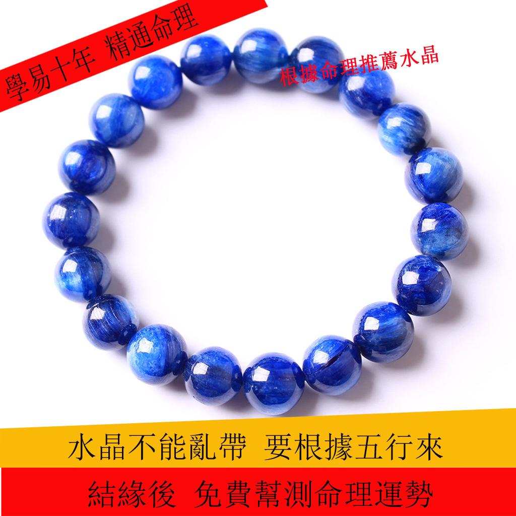 天然蓝晶石手链颗颗猫眼明显 招财利事业手链 水