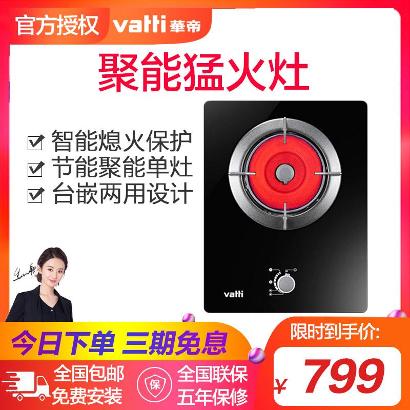Vatti/华帝 i10017B聚能台嵌入式猛火单眼天然气灶具液化煤气炉