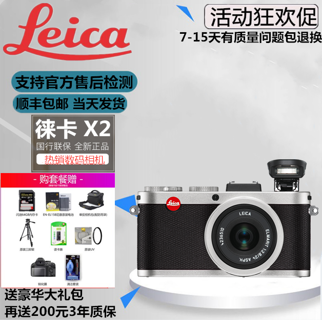 Leica/徕卡 X2 数码相机 大陆行货 全国联保 正品国行x2 徕卡x2