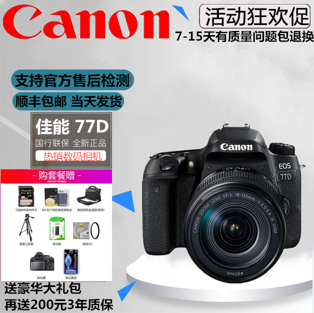 Canon / Canon 77d EOS 18-135 high definition tourism student professional digital SLR camera photography