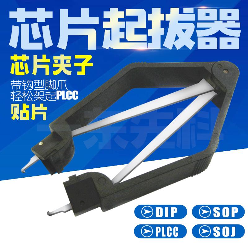 Чип [起拔器ic夹子 集成块拔取器 IC取出器 PLCC贴片] чип [夹子 ] бесплатная доставка по китаю