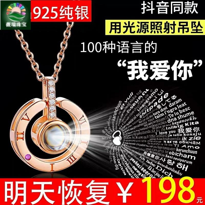 23.61元包邮520抖音情人节礼物创意浪漫项链