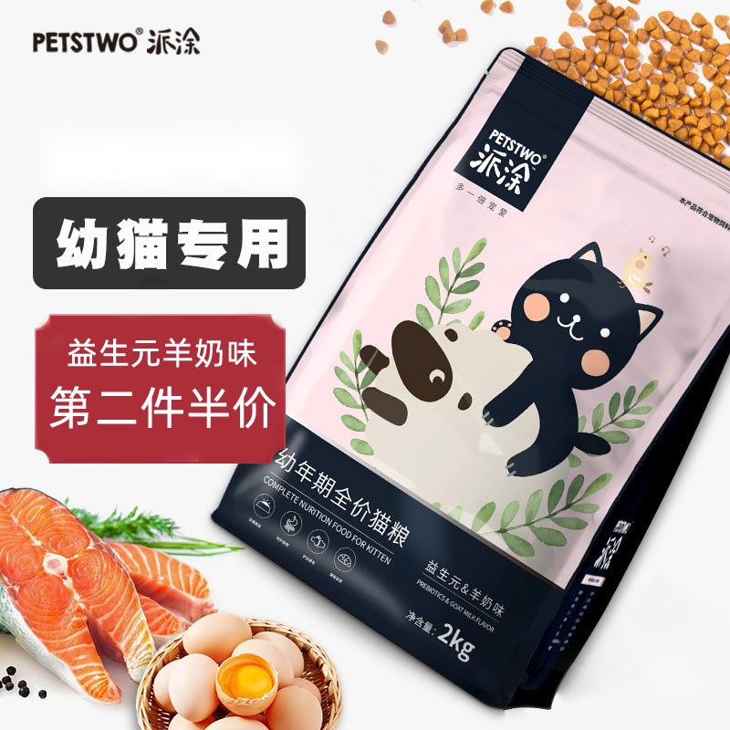 派涂猫粮益生元羊奶味幼猫天然粮2kg美英短奶糕粮4斤流浪猫饭猫粮优惠券