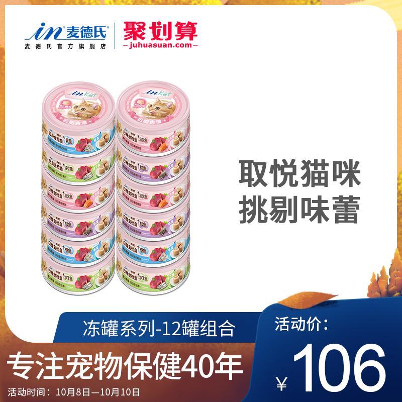 正品保证泰国进口猫零食罐头麦德氏猫咪湿粮幼猫成猫伴粮主食冻罐80g*12罐