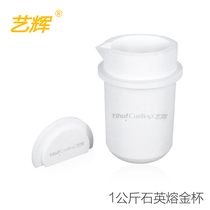 Yi Hui 1-4kg quartz fused Gold Cup with platinum smelting crucible does not pollute metal