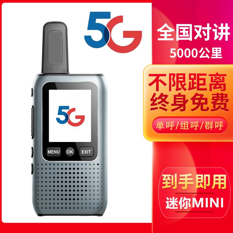 摩托5G全国对讲机全网通不限距离5000公里车队自驾游公网插卡银龙