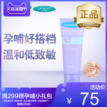 Lansinoh Lancino imported Nipple cream wool fat paste nipple chapped Protective cream 40g lactation repair