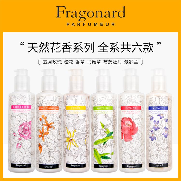 法国Fragonard花宫娜花香香氛身体乳250ml润肤霜五月玫瑰马鞭草