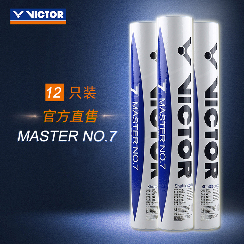 VICTOR/Victor Badminton Official Flagship Store Goose Feather Stable and Stable Beginner 12 Pack Master No. 7