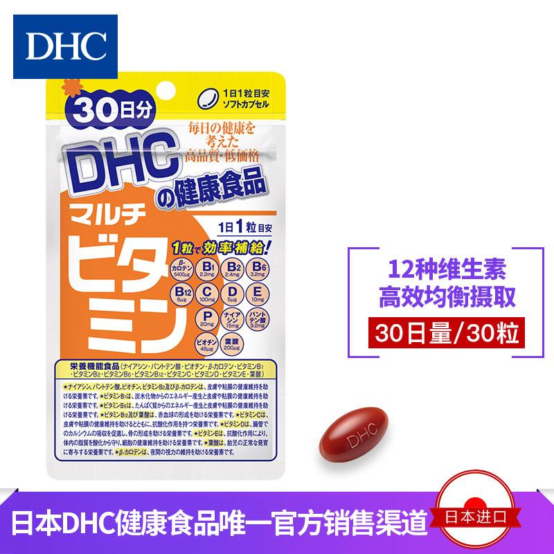 需要用券DHC【日本直送】复合维生素软胶囊30日量维C维E维B族官网进口保健