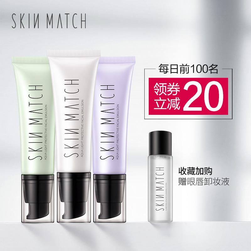 极密水光肌隔离美颜乳妆前乳保湿补水打底后隔离霜裸妆正品