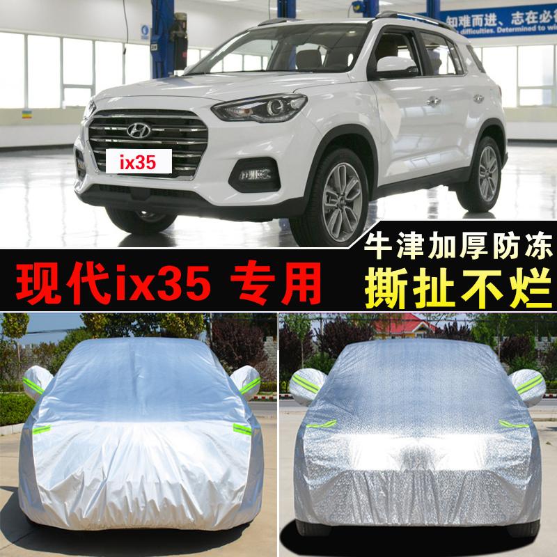 2018新款北京现代ix35专用汽车车衣车罩防晒防雨加厚车套遮阳罩18
