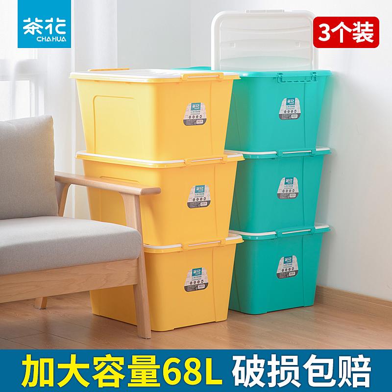 茶花收纳箱塑料特大号家用有盖学生装衣服汽车储物儿童玩具整理盒