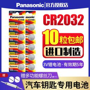 松下纽扣电池CR2032锂电池进口3V主板机顶盒遥控器电子秤汽车钥匙通用小米原装体重秤圆形扣式电池奔驰奥迪