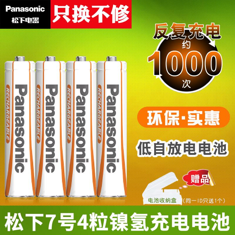 松下7号充电电池720毫安KTV无线话筒鼠标麦克风儿童玩具电池七号AAA遥控器镍氢可以冲电替代1.5v锂电池4粒