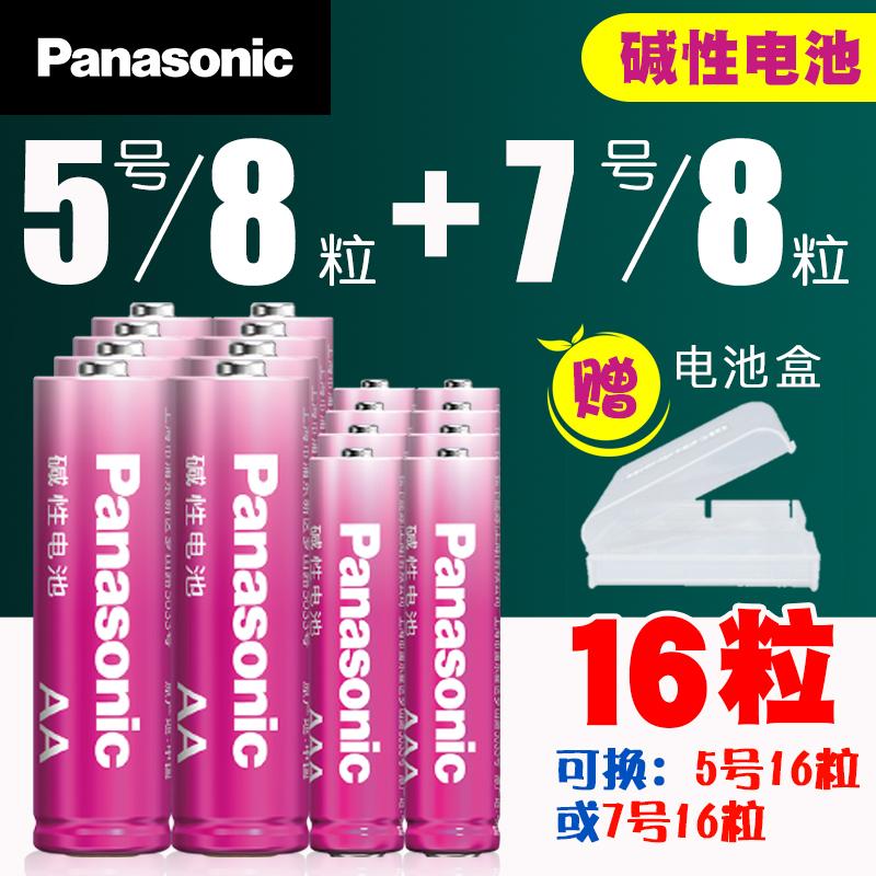 松下碱性电池5号电池8粒+7号电池8粒儿童玩具干电池批发LR6五号七号共16节LR03空调电视机遥控器鼠标挂钟1.5V