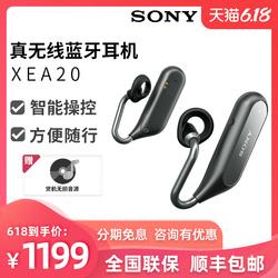 索尼Xperia Ear Duo/ XEA20 真無線藍牙耳機耳塞式 時尚運動耳麥