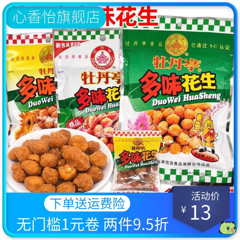 多味花生散称小包装江西特产赣州大余裹衣花生米豆零食小吃