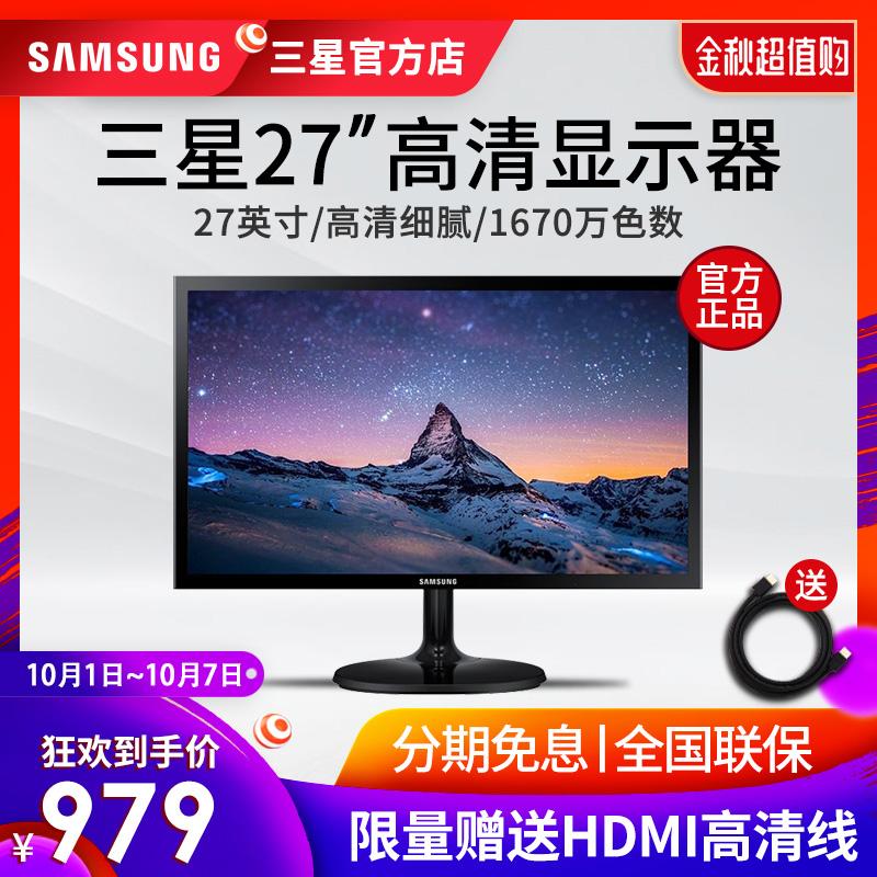 满1269.00元可用290元优惠券三星显示器27英寸S27F350FHC 监控高清液晶HDMI台式电脑显示屏PS4