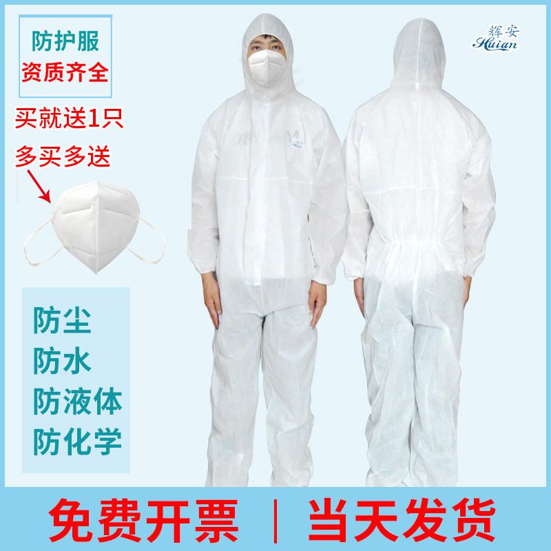 Одежда защитная Артикул 555689465678
