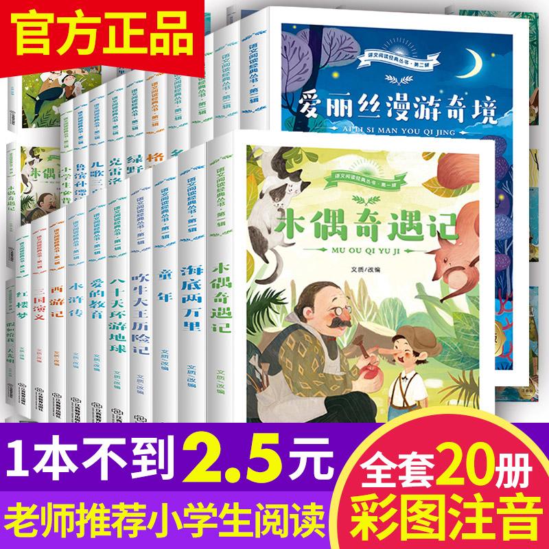 正版世界名著全套20册木偶奇遇记幼儿注音版古诗词一年级二年级三年级课外书必读的小学生阅读书籍少儿童读物6-12周岁带拼音故事书