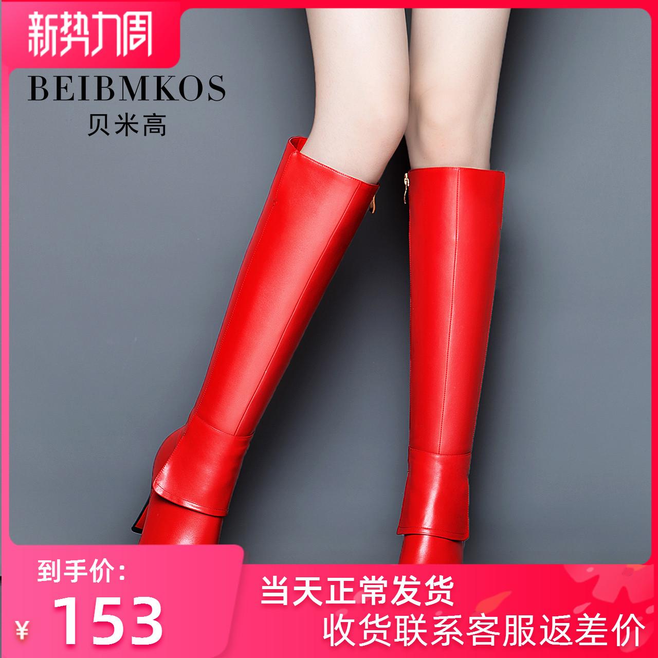贝米高秋冬新款尖头真皮骑士靴高筒长筒靴 细高跟长靴女靴子红色