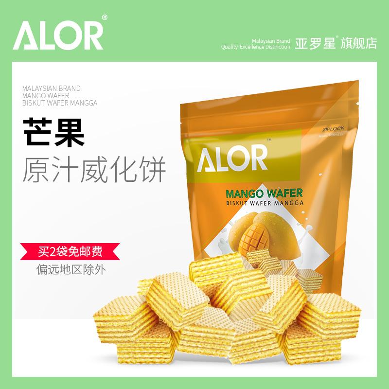 亚罗星ALOR马来西亚威化进口夹心威化小饼干芒果威化饼干130g/袋