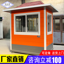 Metal Carving Board Kiosk security Kiosk outdoor removable toll booth doorman duty room Security Pavilion factory finished products
