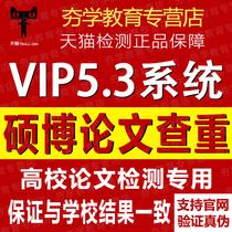 中国论文查重检测职称期刊本科pmlc硕士博士vip5.3毕业samereport